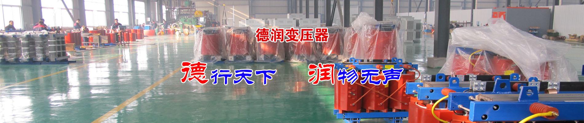 安康干式变压器厂
