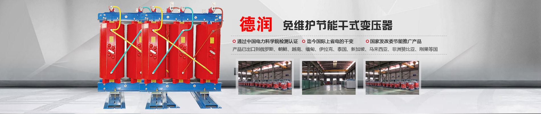 安康干式变压器厂家